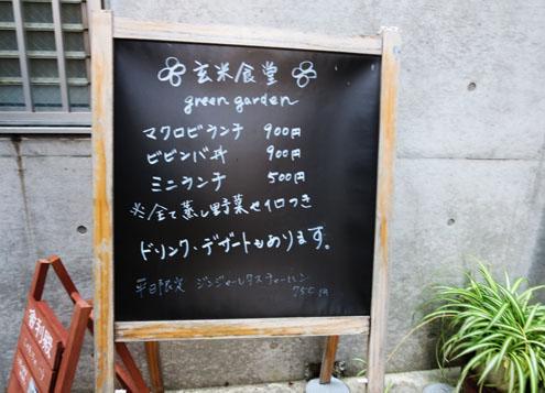 玄米食堂グリーンガーデンのメニュー看板