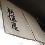 大根おろしたっぷりの美味しい越前蕎麦 新保屋(しんぽや)
