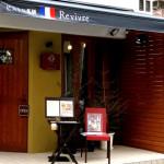 フレンチの薬膳料理の店 ル・ヴィーブル (Revivre)