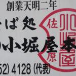 北海道日高昆布を練りこんだ「黒切りそば」の小堀屋本店