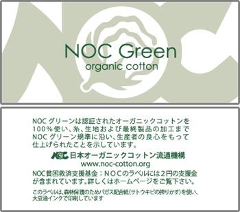 オーガニックグリーン規定